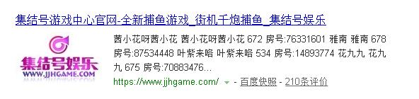 集结号游戏官网
