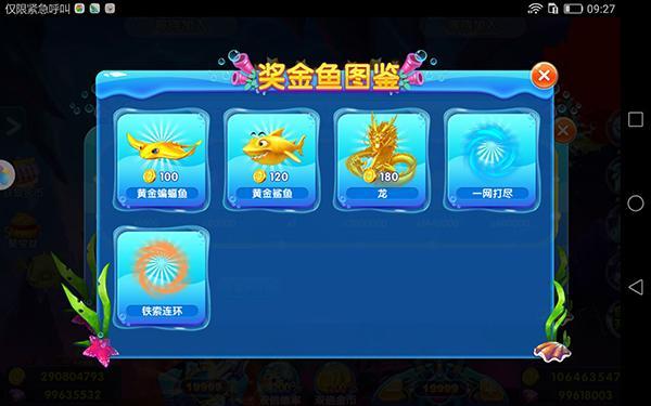 《集结号捕鱼2》新手攻略:如何获取金币