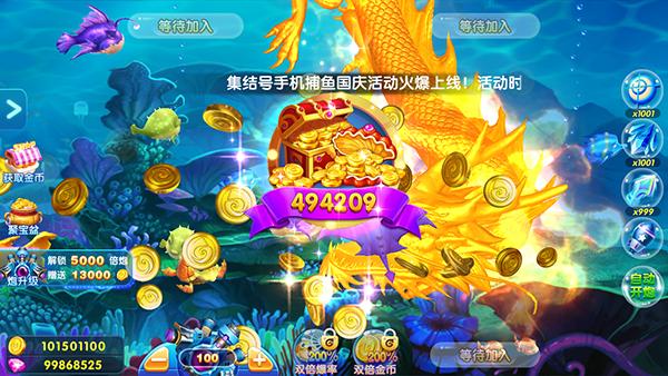 《集结号捕鱼2》BOSS大鱼捕捉技巧