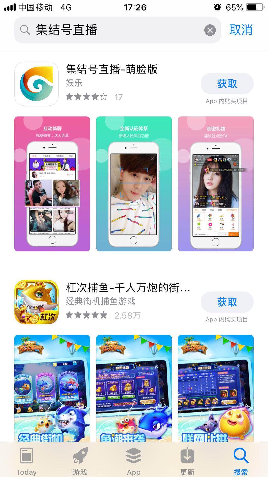 《集结号娱乐》App如何下载?