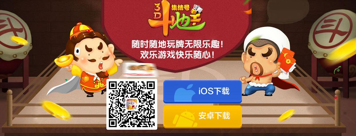 《集结号斗地主》ios苹果版如何下载?